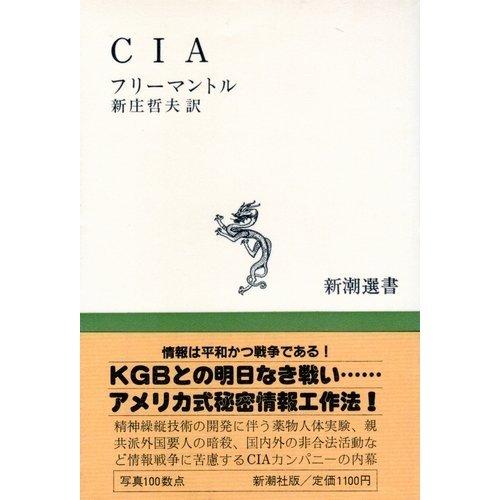 CIA (新潮選書)の詳細を見る