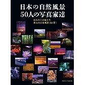日本の自然風景50人の写真家達―50人の目が捉えた珠玉の日本風景393景! (日本カメラMOOK)