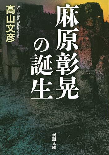 『麻原彰晃の誕生 』