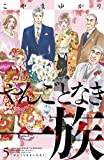 やんごとなき一族(5) (Kissコミックス)