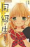 同・級・生!! 1 (1) (フラワーコミックス)