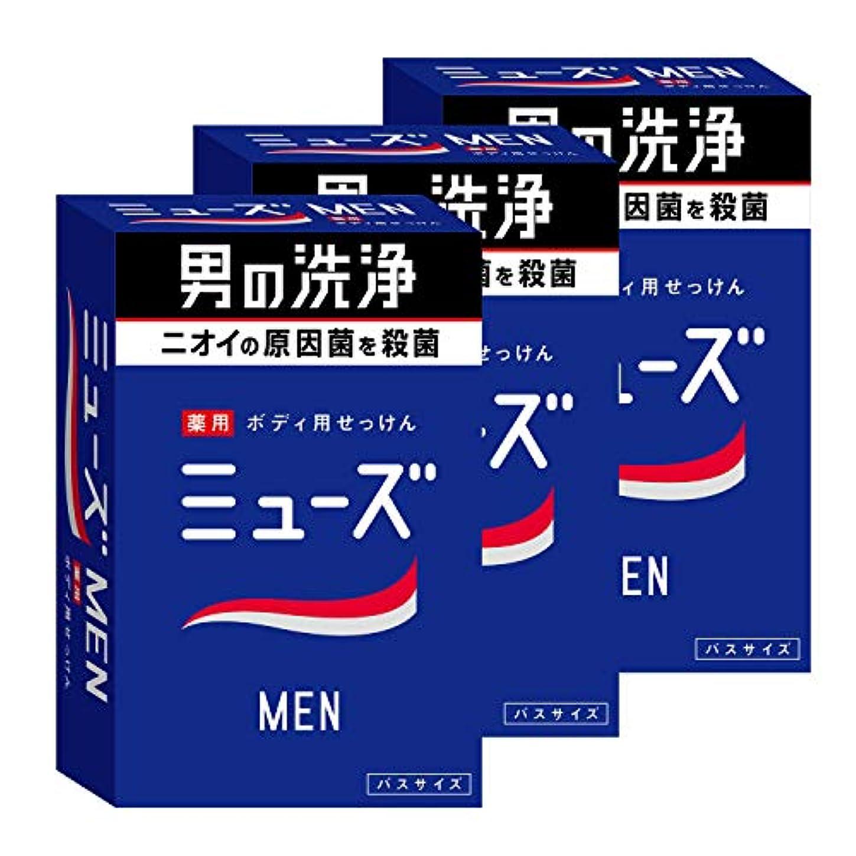 光沢残る誰の【医薬部外品】ミューズメン ボディ用 石鹸 135g ×3個 消臭