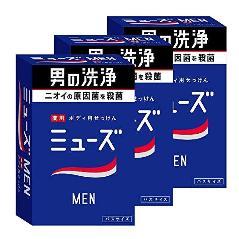 海高い縫い目【医薬部外品】ミューズメン ボディ用 石鹸 135g ×3個 消臭