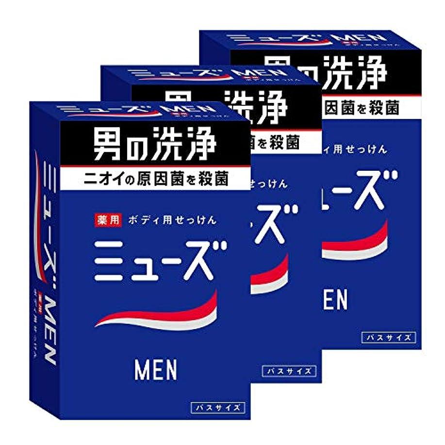 余剰独裁かなり【医薬部外品】ミューズメン ボディ用 石鹸 135g ×3個 消臭