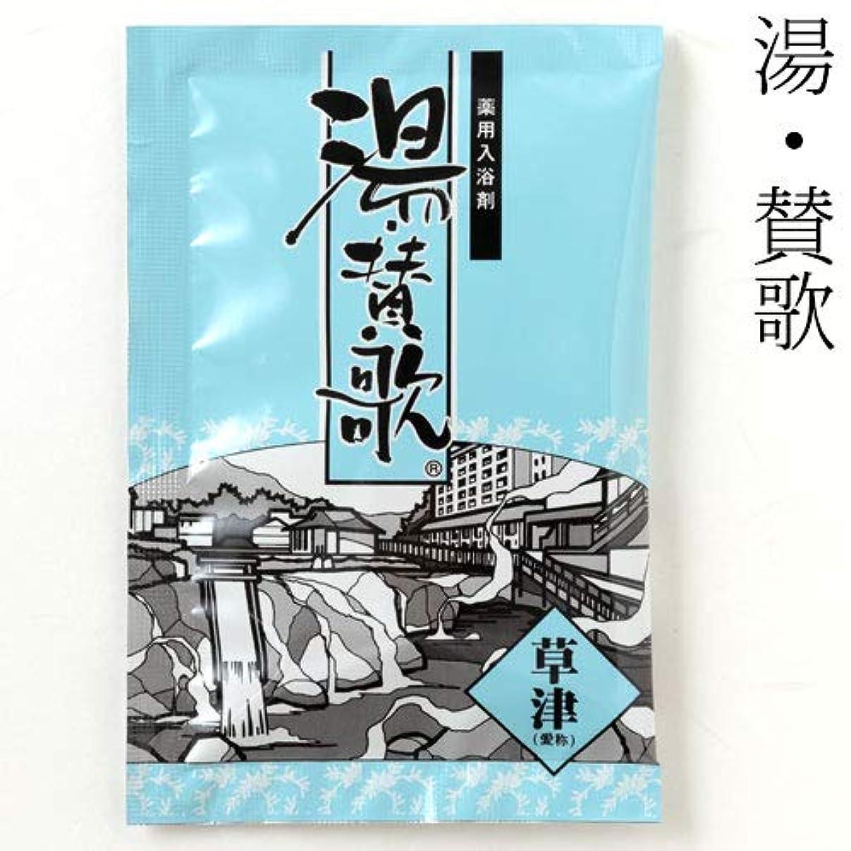 入浴剤湯?賛歌草津1包石川県のお風呂グッズBath additive, Ishikawa craft