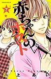 赤ちゃんのホスト(7) (BE・LOVEコミックス)