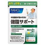 ファンケル(FANCL) 健脂サポート 約30日分 120粒