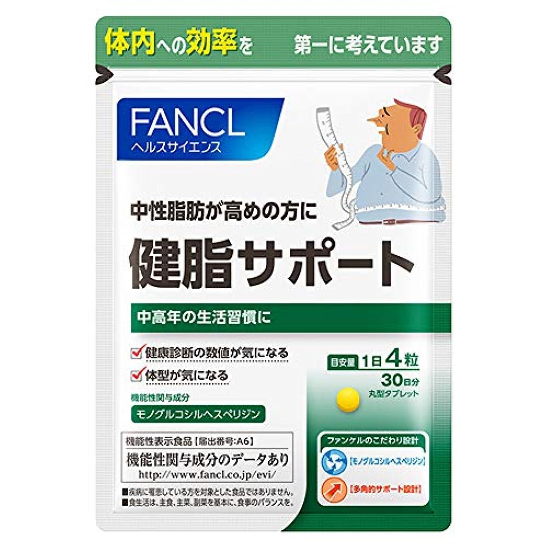 難民有名褒賞ファンケル(FANCL) 健脂サポート 約30日分 120粒