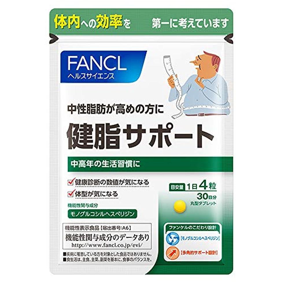 ウォルターカニンガムミリメートル蒸留するファンケル(FANCL) 健脂サポート 約30日分 120粒