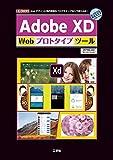 Adobe XD Webプロトタイプツール―Webデザインに動的要素をプログラミングなしで盛り (I/O BOOKS)