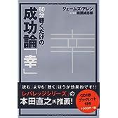 CD 60分聴くだけの成功論「幸」 ([CD+テキスト])