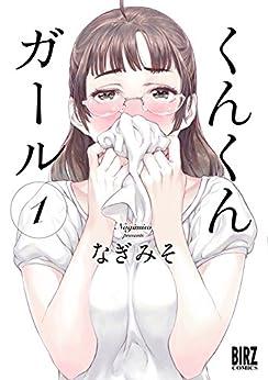 [なぎみそ]のくんくんガール (1) (バーズコミックス)