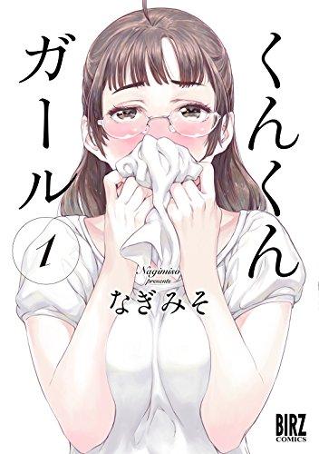 くんくんガール (1) (バーズコミックス)