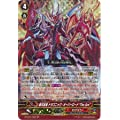 【シングルカード】GFC01)覇天皇竜 ドラゴニック・オーバーロード The Ace/かげろう G-FC01/004