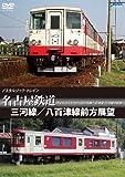 ノスタルジック・トレイン 名古屋鉄道 三河線/八百津線前方展望 [DVD]