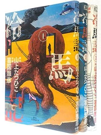 冷馬記 コミック 1-3巻セット (ビッグコミックス)