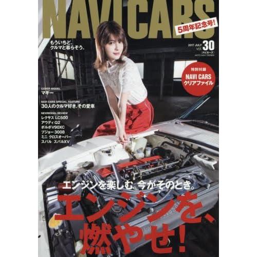 NAVI CARS(ナビカーズ)(30) 2017年 07 月号 [雑誌]: MOTO NAVI(モトナビ) 増刊