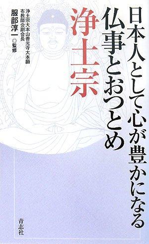 日本人として心が豊かになる仏事とおつとめ 浄土宗