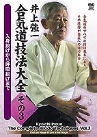 井上強一 合気道技法大全 その3 [DVD]