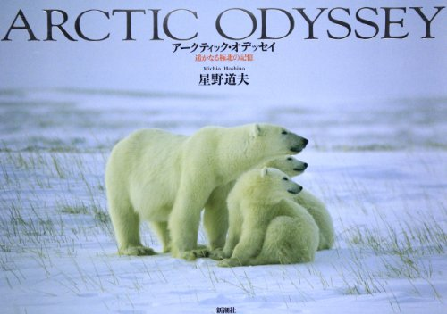 アークティック・オデッセイ―遥かなる極北の記憶の詳細を見る