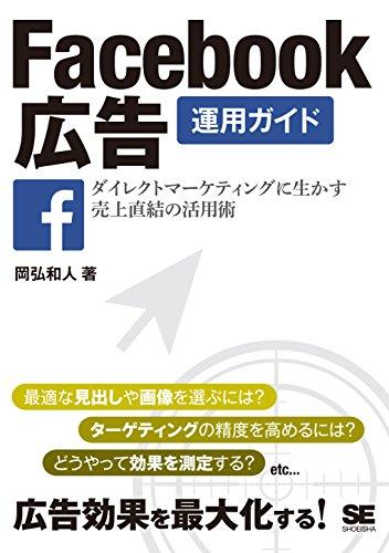 Facebook広告運用ガイド ダイレクトマーケティングに生かす売上直結の活用術の書影