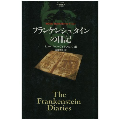フランケンシュタインの日記 (学研ホラーノベルズ―MOVIE MONSTERセレクション)
