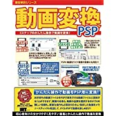 激安革命シリーズ 動画変換 PSP