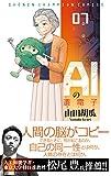 AIの遺電子 07 (少年チャンピオン・コミックス)