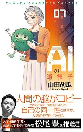 AIの遺電子(7)(少年チャンピオン・コミックス)