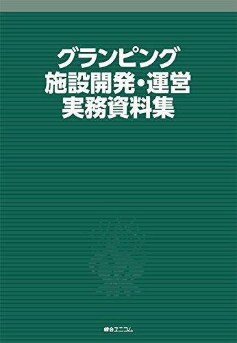 グランピング施設開発・運営実務資料集