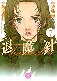 魔殺ノート退魔針 (7) (幻冬舎コミックス漫画文庫)