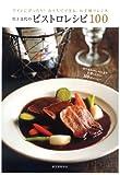 ワインにぴったり!おうちでできる、お手軽フレンチ 川上文代のビストロレシピ100