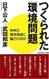 つくられた「環境問題」―NHKの環境報道に騙されるな! (WAC BUNKO)