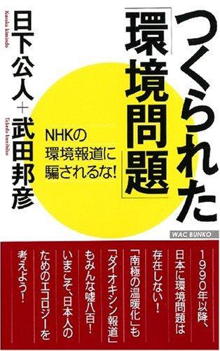 つくられた「環境問題」―NHKの環境報道に騙されるな! (WAC BUNKO)の詳細を見る