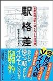 PDFを無料でダウンロード 駅格差 首都圏鉄道駅の知られざる通信簿 (SB新書)