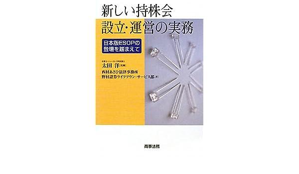 新しい持株会設立・運営の実務―...