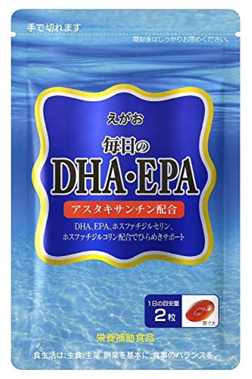 文字せっかち国籍えがお 毎日の DHA ? EPA 【1袋】(1袋/62粒入り 約1ヵ月分) 栄養補助食品