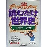 読むだけ世界史 (1) (大学受験ポケットシリーズ)