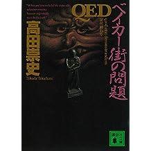 QED ベイカー街の問題 (講談社文庫)