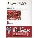 サッカーの社会学 (NHKブックス)