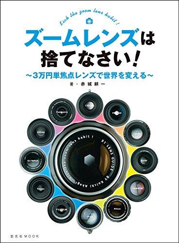 ズームレンズは捨てなさい! 〜3万円単焦点レンズで世界を変える〜 (玄光社MOOK)の詳細を見る