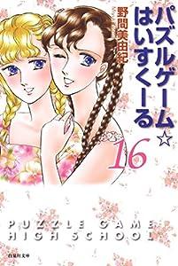 パズルゲーム☆はいすくーる 16巻 表紙画像