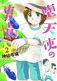 堕天使の事情 2 (バンブーコミックス)