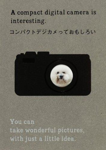 コンパクトデジカメっておもしろいの詳細を見る