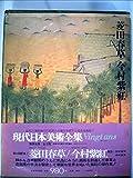 現代日本美術全集〈3〉菱田春草,今村紫紅 (1973年)