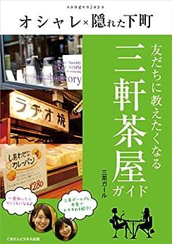 [三茶ガール]のオシャレ×隠れた下町 友だちに教えたくなる三軒茶屋ガイド