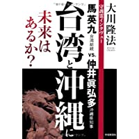 台湾と沖縄に未来はあるか? (幸福実現党シリーズ)