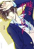 ★【100%ポイント還元】【Kindle本】嘘つきボーイフレンド 1~2 (ARIAコミックス)が特価!
