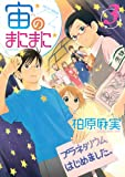 宙のまにまに(3) (アフタヌーンコミックス)