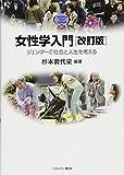 女性学入門[改訂版]:ジェンダーで社会と人生を考える (MINERVA TEXT LIBRARY)